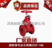 郑州纳斯威XZ45X消防信号闸阀厂家现货