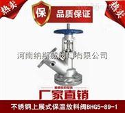 鄭州納斯威BHG5-89-1保溫放料閥廠家價格