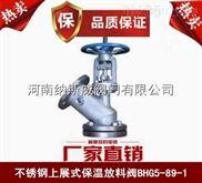鄭州納斯威BHG5-89-1上展式保溫放料閥價格