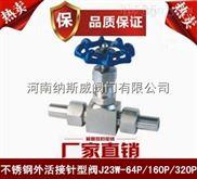 郑州纳斯威J23W外螺纹针型阀厂家现货