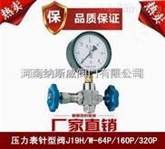郑州纳斯威J19H压力表针型阀产品现货