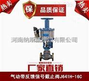 郑州纳斯威J641H气动截止阀带反馈信号厂家价格