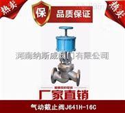 鄭州納斯威J641H氣動截止閥產品現貨