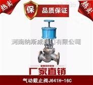 郑州纳斯威J641H气动截止阀产品现货