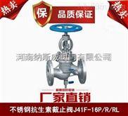 鄭州納斯威J41F不銹鋼抗生素截止閥廠家價格