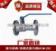 郑州纳斯威QP41M高温排污球阀产品现货