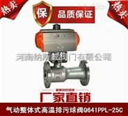 郑州纳斯威Q641PP气动高温排污球阀价格