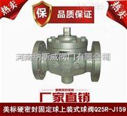 郑州Q25R-J159美标硬密封固定球上装式球阀价格
