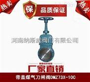 郑州纳斯威DMZ73X带盖刀闸阀产品价格