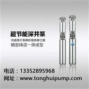 250QJ160-76/4不锈钢深井潜水泵