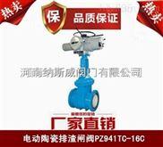郑州纳斯威PZ941TC电动耐磨陶瓷排渣阀产品价格