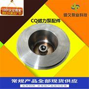 磁力配件廠家-CQ型耐腐蝕磁力配件
