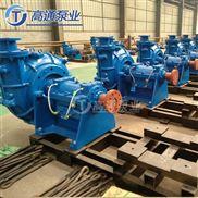 250ZJ-I-A85渣漿泵