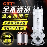 304全不銹鋼排污泵工業用耐腐蝕潛污泵手