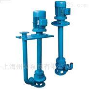 州泉 50YW15-30双管立式长轴液下排污泵