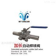 焊接式球阀加长自动焊球阀