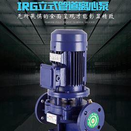 IRG立式单级单吸管道离心泵