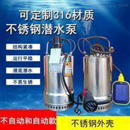 船用潜水泵单相自动带浮球不锈钢排水泵