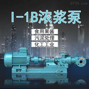 2寸化工工业泥浆输送单级螺杆泵