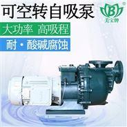 小流量自吸泵 工业废水处理泵 美宝污水泵