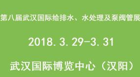 第八届武汉国际给排水、水处理及泵阀管展览会