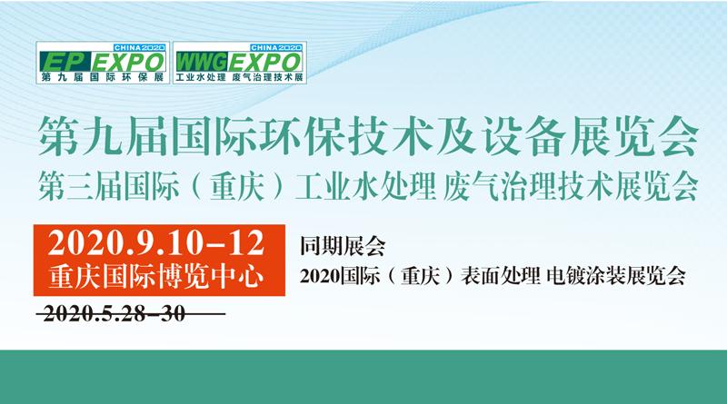 第三屆國際(重慶)工業水處理廢氣治理技術展覽會