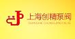 上海创精泵阀制造有限公司