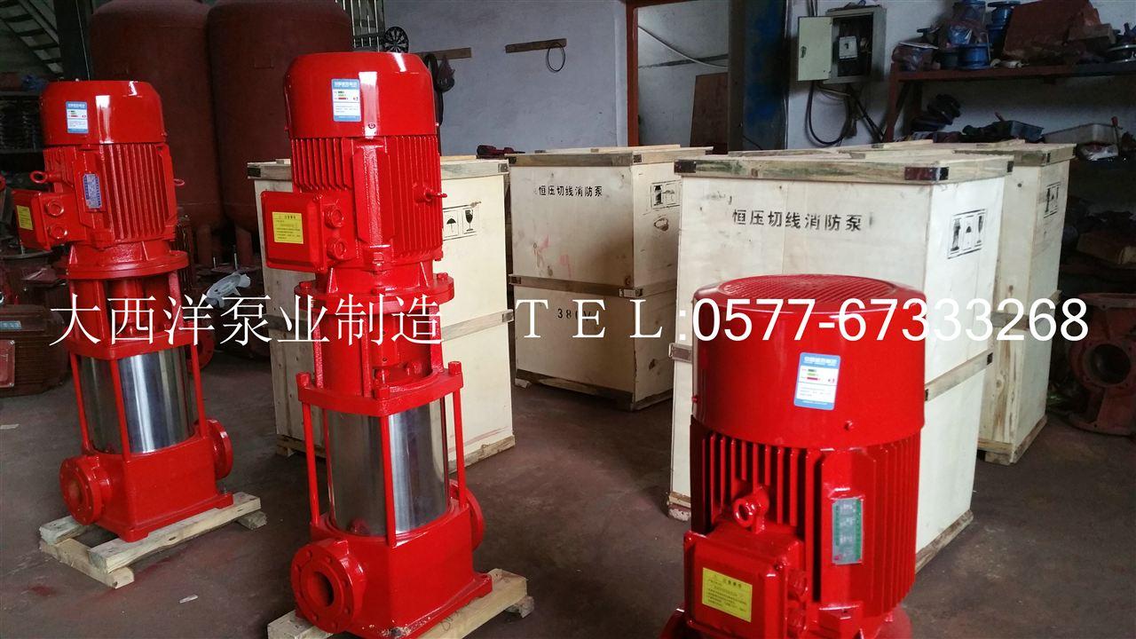XBD19.2/5-50LG x9立式多级消防泵用途: 主要用于各个事业单位、工程建设、高层大厦等到固定消防系统中的消防栓灭火系统。 XBD19.2/5-50LG x9立式多级消防泵 使用条件: 可根据需要,吸入口和吐出口可安装成0、90、180、270几个不同方向以满足不同的连接场合。泵扬程可根据需要增减水泵级数并结合切割叶轮外径予以满足,而不改变安装占地面积 XBD19.