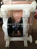 QBY-65型工程塑料氟氣動隔膜泵